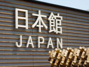 Padiglione Giappone, esterno